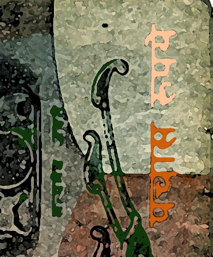 Gábos József: Rupia No2. (Az Első látásra című kiállítás anyagából)