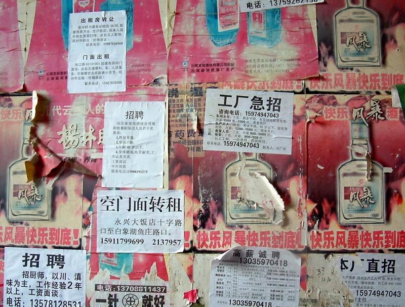 Géczi János: Kínai citátumok (részlet a sorozatból)