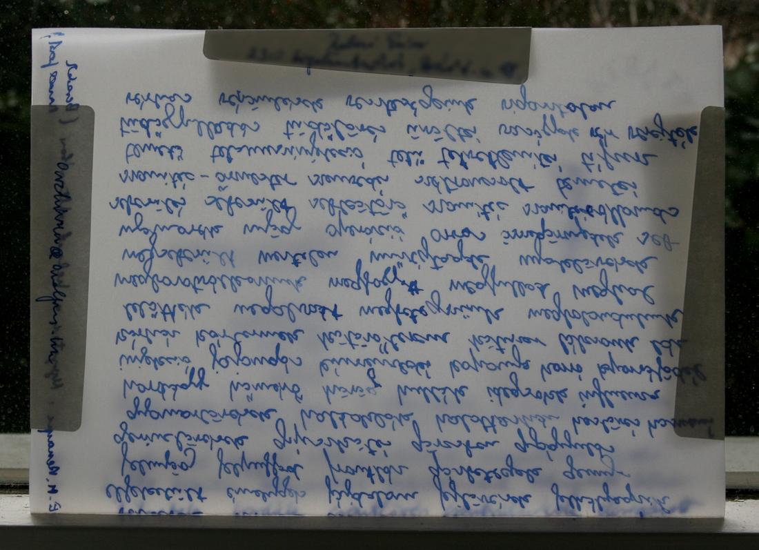 Zsubori_Ervin: Remarque szavai - 10 tábori lapból álló mail art cilus (részlet)